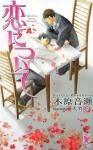恋について - Narise Konohara, Tomo Ootake
