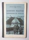 Хождение по мукам. Трилогия. Книга 1. Сестры - Alexei Nikolayevich Tolstoy