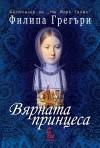 Вярната принцеса (Дворът на Тюдорите, №1) - Philippa Gregory, Деница Райкова