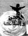 عالم الجن والملائكة - عبد الرزاق نوفل