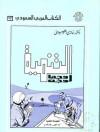 التنمية وجها لوجه - Ghazi Abdul Rahman Algosaibi, غازي عبد الرحمن القصيبي