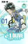 エルドライブ【elDLIVE】 1 - Akira Amano (天野 明)