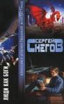 Люди как боги - Sergey Snegov