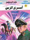 أسرى الزمن - نبيل فاروق