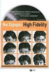 High Fidelity - Nick Hornby, Σώτη Τριανταφύλλου