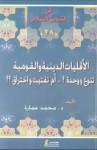 الأقليات الدينية والقومية تنوع ووحدة ؟ أم تفتيت واختراق ؟ - محمد عمارة