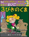 Aprende Ingles con Cuetnos de Hadas/Learn English through Fairy Tales: Ricitos De Oro Y Los Tres Osos/Goldilocks and the Three Bears (Foreign Language Through Fairy Tales) - David Burke