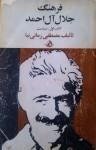 فرهنگ جلال آل احمد - مصطفی زمانینیا