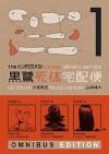 The Kurosagi Corpse Delivery Service: Book One Omnibus (Kurosagi Corpse Delivery Service Omnibus) - Eiji Otsuka, Eiji Otsuka