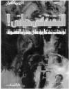 البقية في حياتي - أنيس منصور