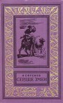 Сердце змеи (Сборник) - Ivan Yefremov, Иван Ефремов