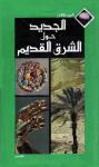 الجديد حول الشرق القديم - G.M. Bongard Levin, جابر أبى جابر, خيري الضامن