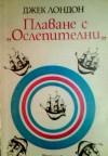 """Плаване с """"Ослепителни"""" - Jack London"""