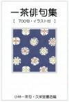 Issa Haikusyu 700ku Irasutotuki (Japanese Edition) - Kobayasi Issa, Kyueidosyoten