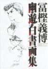 冨樫義博 幽☆遊☆白書画集 [Yū Yū Hakusho Gashū] - Yoshihiro Togashi
