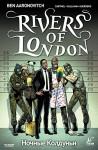 Rivers of London: Night Witch #4 - Ben Aaronovitch, Andrew Cartmel, Lee Sullivan, Luis Guerrero