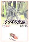 Garasu No Kamen 18.2 - Suzue Miuchi