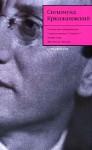Собрание сочинений в 5 томах. Том 1 - Sigizmund Krzhizhanovsky, Sigizmund Krzhizhanovsky