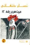 موت سرير رقم 12 - غسان كنفاني