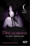 Преследвана (Училище за вампири, #5) - P.C. Cast, Kristin Cast
