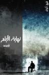 نهاية الأيام - مجموعة, خالد ناجى