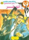 الخطر - نبيل فاروق
