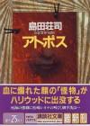 アトポス [Atoposu] - Soji Shimada