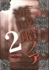 海賊船ノア 2 [Kaizokusen Noa 2] - Yamato, Ichioku