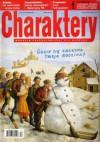 Charaktery, nr 12 (107) / grudzień 2005 - Redakcja miesięcznika Charaktery