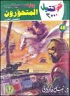 المتحورون وقصص أخرى - نبيل فاروق