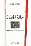 حالة الحصار - عبد الإله بلقزيز