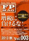 Financial Planner Magazine Volume 003/2013 Autumn issue (FPMagazine) (Japanese Edition) - Keiko Ishihara, Yumika Sugita, Hisami Akashi, Sakura Takeshita, Hidetoshi Yamamoto, Nobue Yamanaka, Kenji Yakuwa, Shouji Miura