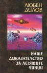 Наше доказателство за летящите чинии - Любен Дилов