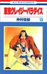 Tokyo Crazy Paradise, Vol. 13 - Yoshiki Nakamura