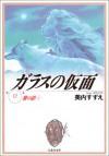 Garasu No Kamen 17.1 - Suzue Miuchi