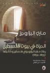 الحياة في بيوت فلسطين - Mary Eliza Rogers, جمال أبو غيدا