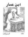 ابن عمار - ثروت أباظة