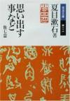 思い出す事など 他七篇 - Sōseki Natsume, Sōseki Natsume