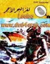 لغز البحر الأحمر - محمود سالم