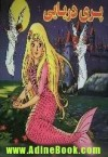 پری دریایی - Hans Christian Andersen