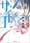 The Melancholy of Nishizono Shinji - Multiple Personality Detective Psycho (Kadokawa Bunko) (2003) ISBN: 4044191158 [Japanese Import] - Eiji Otsuka