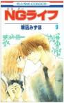 NGライフ 9 [NG Raifu] - Mizuho Kusanagi, 草凪 みずほ