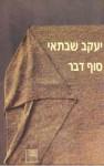Past Perfect - Yaakov Shabtai