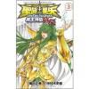 聖闘士星矢 THE LOST CANVAS 冥王神話 外伝 3 - Masami Kurumada, Shiori Teshirogi