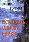 Исповедь одного еврея - Leonid Petrovich Grossman, Леонид Гроссман