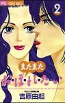 Matamata Oboretai 2 - Yuki Yoshihara