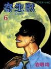 寄生獣 6 [Parasyte, Volume 6] - Hitoshi Iwaaki