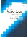 ترجمه و شرح بدایه الحکمه, ج2 - سید محمدحسین طباطبائی, علی شیروانی