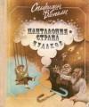 Панталония – страна чудаков - Spiridon Vangheli, Юрий Коваль