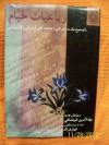 Rubaiyat of Omar Khayam(farsi) Rendered Into English Verse By Edward Fitzgerald - محمد علی فروغی و قاسم غنی, Edward Fitzgerald, M.A. Foroughi